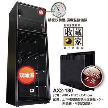 收藏家 AX2-180 最新雙模式專業電子防潮箱