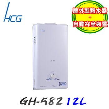 【和成】HCG-GH582H 屋外大廈型自然排氣熱水器 12L