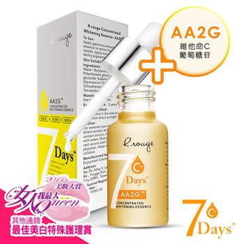 R.rouge愛美肌 7Days集中美白精華(AA2G)