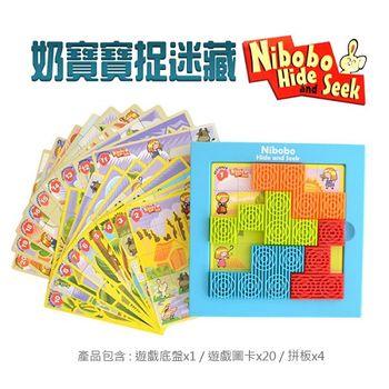Nibobo hide and seek 奶寶寶捉迷藏
