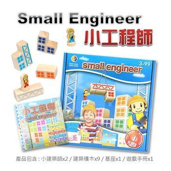 Small Engineer 小工程師益智遊戲組