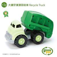 美國 Green Toys ^#45 大鋼牙資源回收車 Recycle Truck