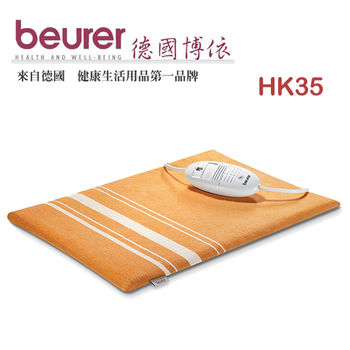【beurer德國博依】熱敷墊-基礎加熱型HK35