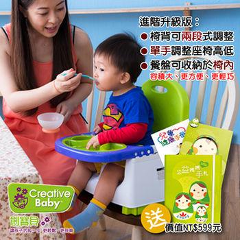 Creative Baby  攜帶式輔助餐椅買就送『公益媽媽手札』邀您做愛心