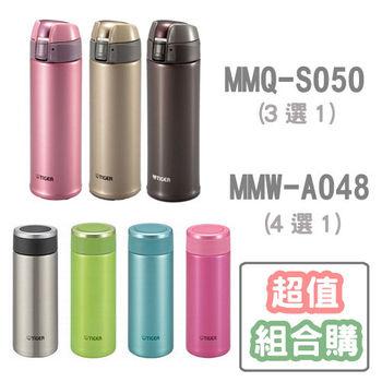 日本虎牌真空保溫杯組合MMQ-S050+MMW-A048