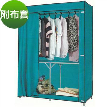 免工具 專利品(125公分寬)攜帶型折疊式-鐵管吊衣櫥/架(附布套)4色可選
