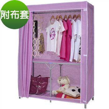 免工具 專利品(110公分寬)攜帶型折疊式-鐵管吊衣櫥/架(附布套)4色可選