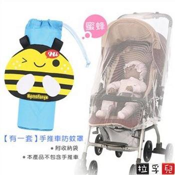 有一套手推車防蚊罩(附收納套)-蜜蜂