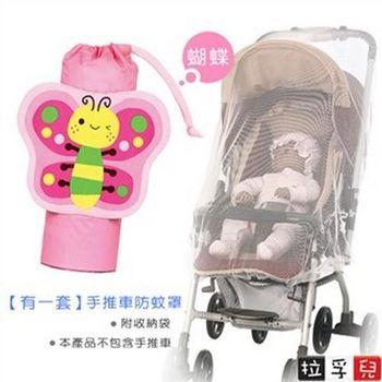 有一套手推車防蚊罩(附收納套)-蝴蝶