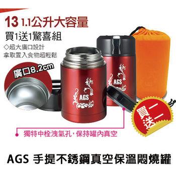 AGS手提不銹鋼真空保溫燜燒罐