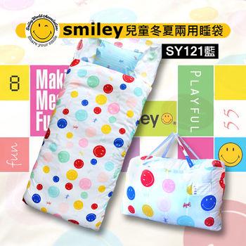 Smiley 冬夏兩用兒童睡袋 - SY121藍