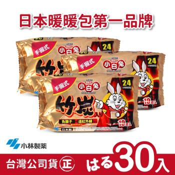 日本小林製藥桐灰小白兔竹炭暖暖包-握式30入