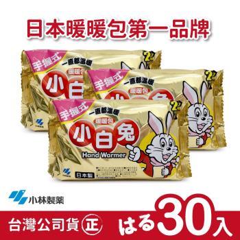 日本小林製藥桐灰小白兔暖暖包-握式30入