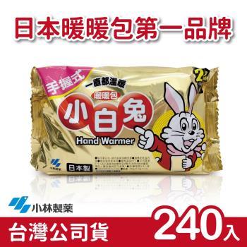 日本小林製藥桐灰小白兔暖暖包-握式240入