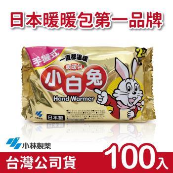 日本小林製藥桐灰小白兔暖暖包-握式100入