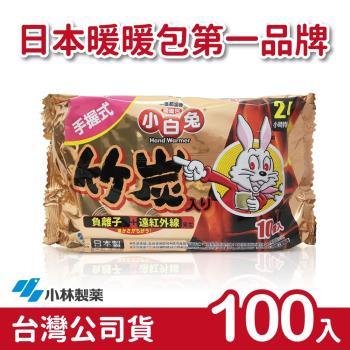 日本小林製藥桐灰小白兔竹炭暖暖包-握式100入