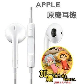 Apple iPhone 5 原廠耳機 帶線控麥克風耳機 盒裝