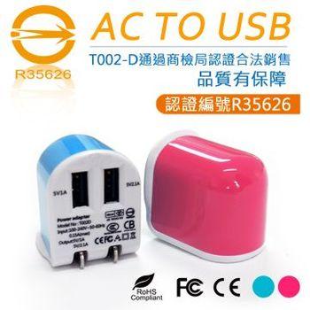 萬用型 1A/2A 雙USB旅充頭(BSMI 商檢局認證)