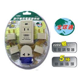 【太星電工】旅行專用電壓變換組DK202