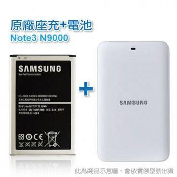 《原廠座充+原廠電池》SAMSUNG Note3 N9000