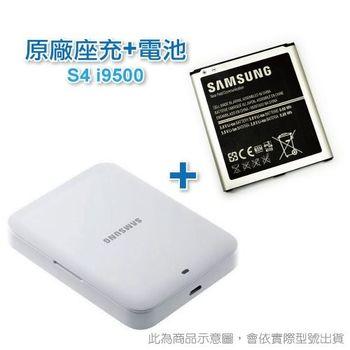 《原廠座充+原廠電池》SAMSUNG Galaxy S4 i9500