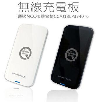 領導者【無線充電板】QI無線充電器 無線充電座 無線充電板