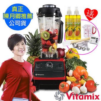 美國VitaMixTNC5200調理機精進型-紅-公司貨~送橘寶與工具等13禮
