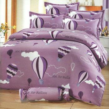 【艾莉絲-貝倫】愛戀熱氣球(5.0呎x6.2呎)四件式雙人(100%純棉)(薄)被套床包組(紫色)