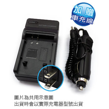 Samsung SLB-10A 相機充電器加贈車充線