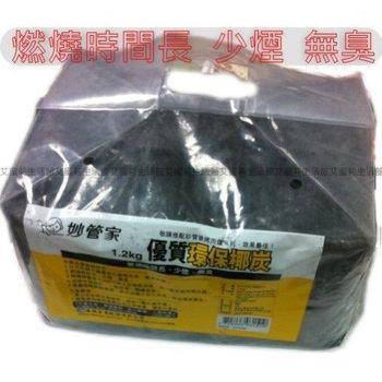 妙管家 優質環保椰炭 1.2kg 環保碳/木炭/火炭