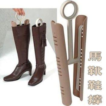 馬靴套,鞋撐,長靴架,靴撐架標竿靴撐,馬靴撐,撐靴夾,靴撐架
