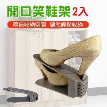 淑女型開口笑鞋架,鞋盒,收納盒,整理盒,台灣製造2入