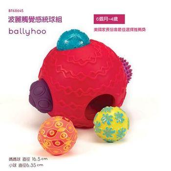 美國B.Toys 波麗觸覺感統球組