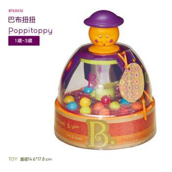 美國【B.Toys】- 巴布扭扭
