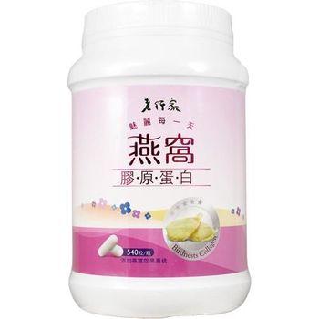 老行家 燕窩膠原蛋白 (540粒)