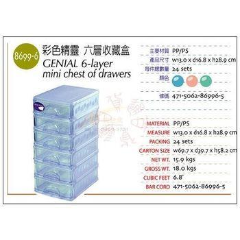 六層彩色精靈收藏盒 收納盒 整理盒 置物盒