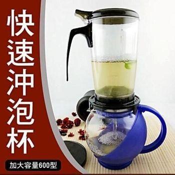 快速沖泡杯加大容量600型 智慧型 茶壺 茶杯 泡茶