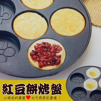六孔紅豆烤盤 《三箭牌》 DIY烘培 煎烤盤