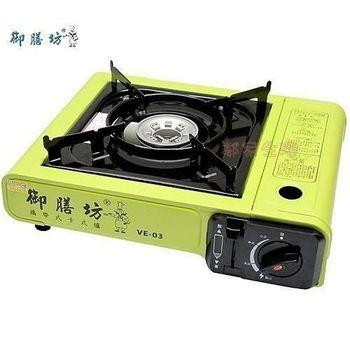 御膳坊 攜帶式卡式爐 快速爐 安全卡式瓦斯爐 卡式爐 小瓦斯爐 瓦斯台