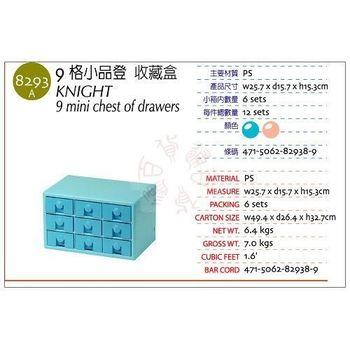 佳斯捷9格收藏盒 收納盒 整理盒 置物盒