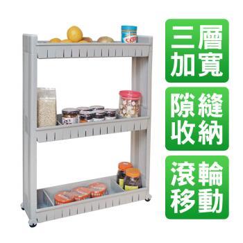 巴洛克 3層架三層架(附輪)冰箱側邊收納架 冰箱架(17cm)