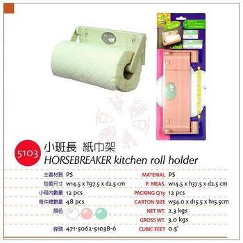 5103 小班長伸縮紙巾架
