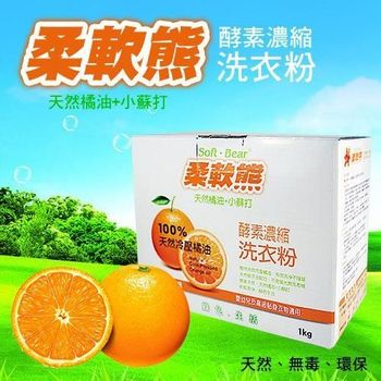 柔軟熊天然橘油+小蘇打酵素濃縮洗衣粉 清潔劑 洗衣精 柔軟熊酵素濃縮洗粉1kg