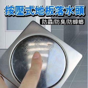 濾網 排水網 按壓式地板落水頭 防蟑螂 排水蓋 廚房