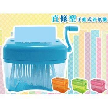 糖果色直條型手動式碎紙機(含削鉛筆功能)