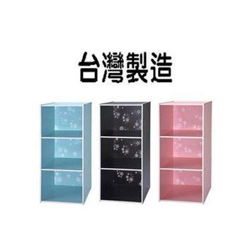 花系列 彩色三層收納櫃(三色)