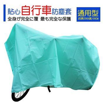 腳踏車 自行車 防塵 防潑水 貼心自行車防塵套