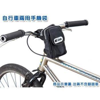 腳踏車 自行車車上袋 手提袋 兩用 自行車兩用手機袋