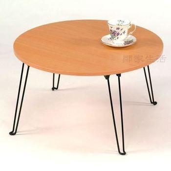 多功能原木和室折疊桌(圓)