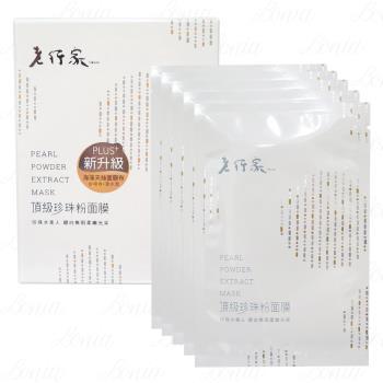 老行家 頂級珍珠粉面膜(盒)(5片)